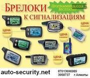 Пульт автосигнализации в Алматы,  более 40 моделей,  выезд. 87013696989.