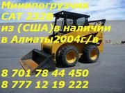 Продам минипогрузчик С А Т в Алматы 8701 78 44 450,  8 777 12 19 222