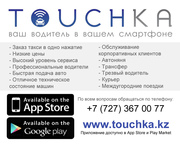 TOUCHka - вызов такси